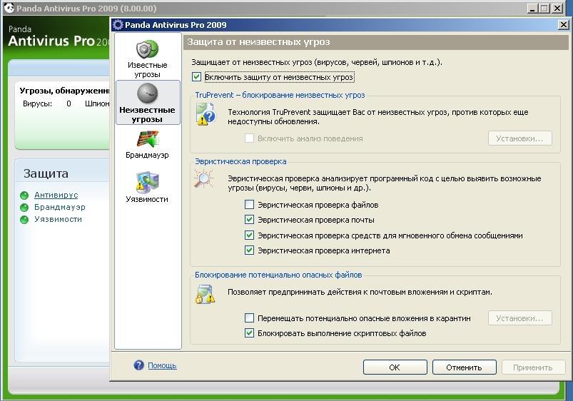 3 Сообщений. Panda Antivirus Pro 2009 8.00.00 Shareware/Русский скачат