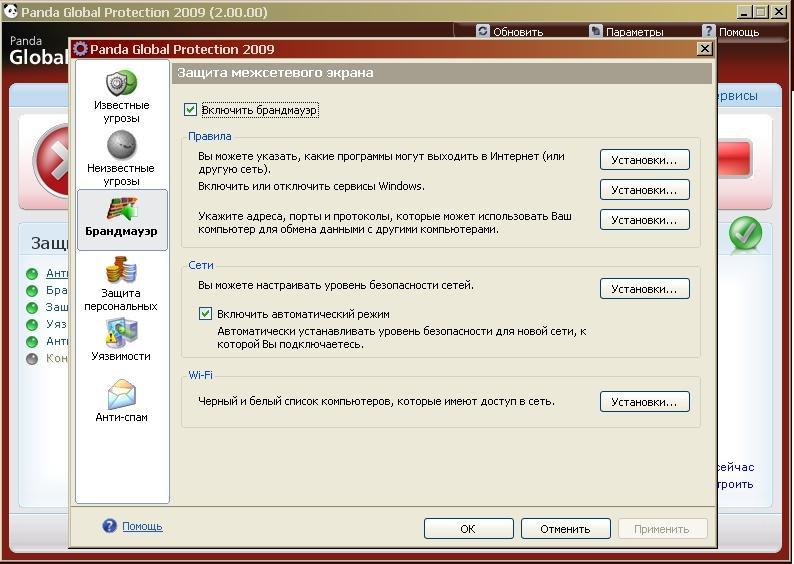 Panda Antivirus Pro 2009 8.00.00 Shareware/Русский скачать торрент бе