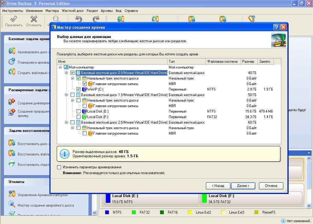 Название: Drive Backup, версия 9.0, сборка 6869 (17.10.08 )Special Edition