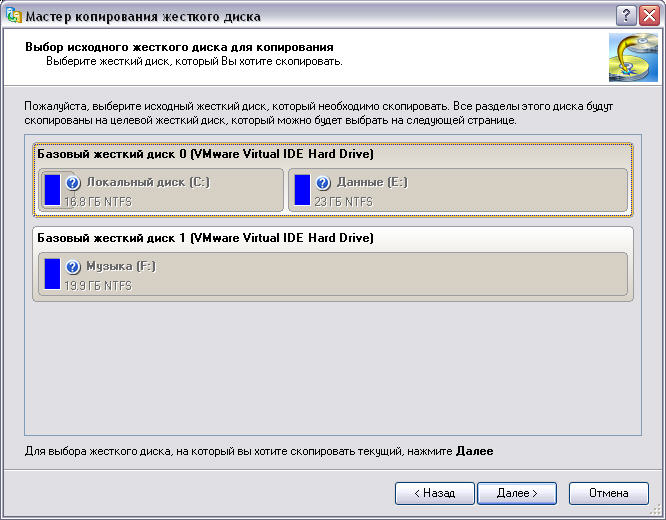 33. Скачать торрент Paragon Partition Manager 11 Professional Build