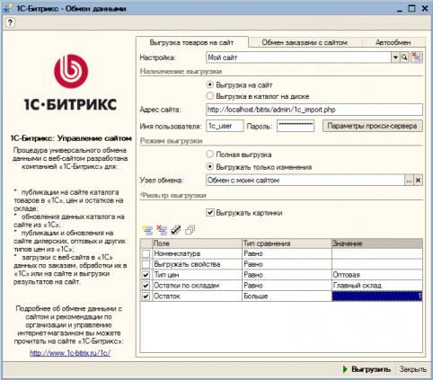 Настройка 1с битрикс бизнес настройка сервера для битрикса