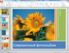 Office Professional 2010: PowerPoint